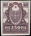 Stamp Soviet Union 1921 26a.jpg