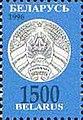 Stamp of Belarus - 1997 - Colnect 278752 - Coat of Arms of Belarus.jpeg