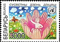 Stamp of Belarus - 1997 - Colnect 85751 - Picture of child in flower with petal from human palms.jpeg