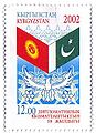 Stamp of Kyrgyzstan pakistan.jpg