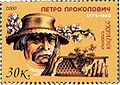 Stamp of Ukraine s329.jpg