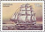 Stamp of Ukraine sUa389 (Michel).jpg