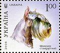 Standard-Schnauzer Ukraine 2008 stamp.jpg