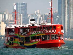 Star Ferry - A Star Ferry carries passengers across Victoria Harbour. This particular one is painted with an advertisement that promotes Hong Kong as Asia's World City.