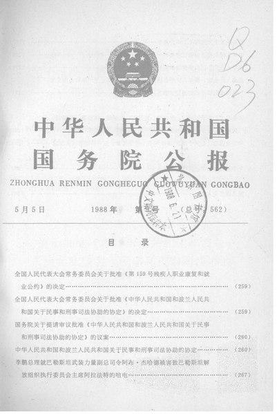 File:State Council Gazette - 1988 - Issue 09.pdf