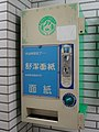 Sujay tissue vending machine at Wan Nian Commercial Building 4F 20170624.jpg