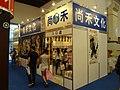 Sun Ho Culture in Comic Exhibition 20140810.jpg