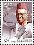 Surya Narayan Vyas 2002 stamp of India.jpg