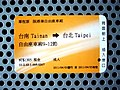 THSR Tainan-Taipei one-way ticket, non-reserved seat 20110405.jpg
