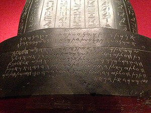 Tabnit sarcophagus - Closeup of the phoenician language inscription