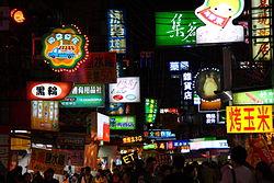 Taichung 2013 nightmarket amk.jpg
