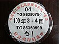 Taiwan Province Uniform Invoices 201103-201104 TG86350750-TG86350999 tag.jpg