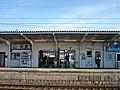 Takahama Station (Ibaraki) 2018-1.jpg