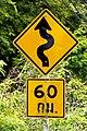 Thailand Traffic-signs Warning-sign-05a.jpg