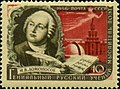 The Soviet Union 1956 CPA 1966 stamp (Mikhail Lomonosov (After Leontius Miropolsky) and the Kunstkamera in Saint Petersburg) perf line.jpg
