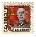 The Soviet Union 1961 CPA 2591 stamp (World War II Hero Lieutenant General of Military Engineering Doctor of Military Sciences Dmitry Karbyshev).jpg
