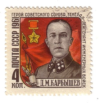 Dmitry Karbyshev - 1961 Soviet stamp honoring Karbyshev