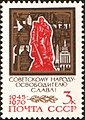 The Soviet Union 1970 CPA 3892 stamp (Treptow Monument, Berlin).jpg