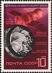 The Soviet Union 1970 CPA 3907 stamp (Cosmonauts Andriyan Nikolayev and Vitaly Sevastyanov, Soyuz 9).jpg
