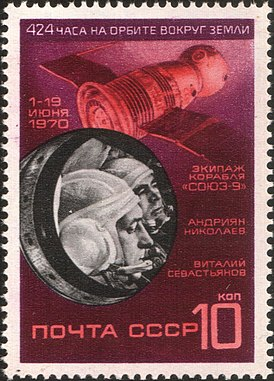The Soviet Union 1970 CPA 3907 stamp (Cosmonauts Andriyan Nikolayev and Vitaly Sevastyanov, Soyuz 9).jpg