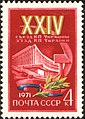 The Soviet Union 1971 CPA 3975 stamp (Palace of Culture Ukraine (Yevhenia Marychenko et alii), Kiev).jpg