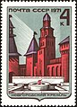 The Soviet Union 1971 CPA 4031 stamp (Novgorod Kremlin (also Detinets) and Eternal Flame Memorial).jpg