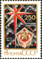 The Soviet Union 1971 CPA 4042 stamp (Star and Miner's Glory Medal against Coal).png