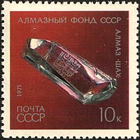 The Soviet Union 1971 CPA 4069 stamp (Shah Diamond, 16th Century).jpg