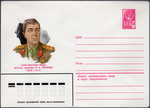 The Soviet Union 1980 Illustrated stamped envelope Lapkin 80-240(14254)face(Sergey Borzenko).png