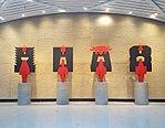 Tianhe International Airport Station (Metro) 06.jpg