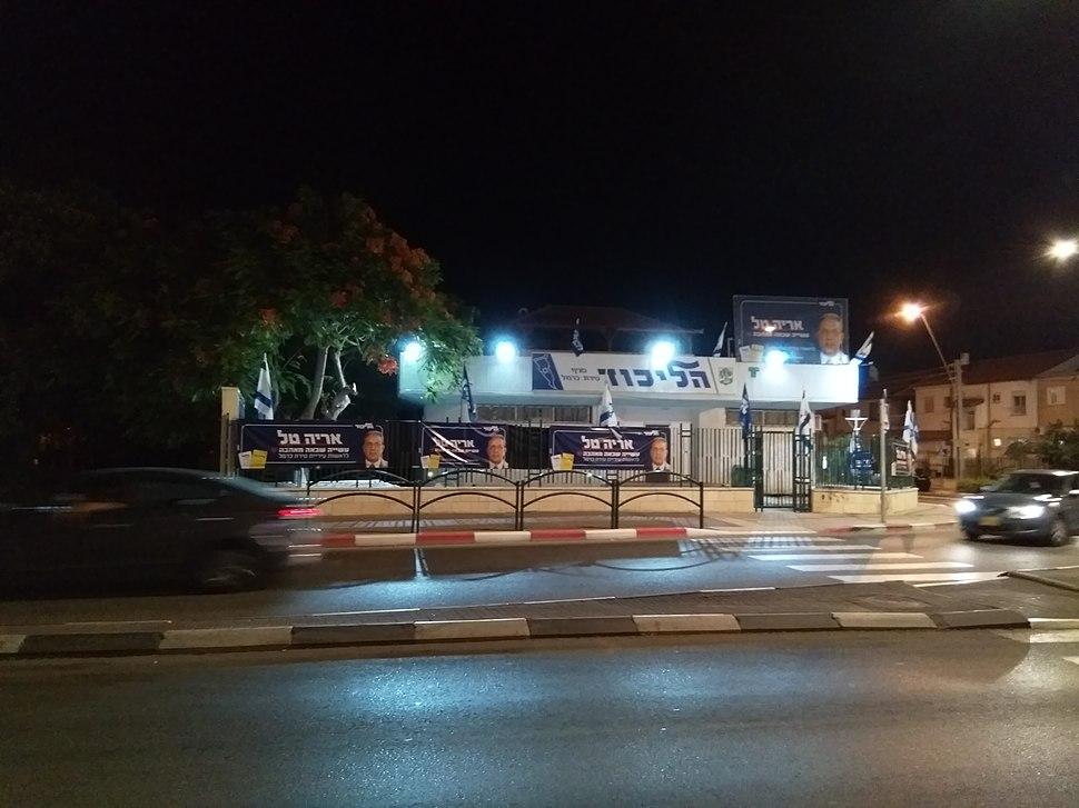 Tirat Carmel Likud HQ 2018 elections