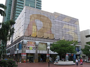 Hersing Centre - ERA Centre (then Toa Payoh Entertainment Centre) in 2006