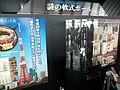 Tokyo Tower August 2014 039.JPG