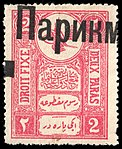 Turkey 1915-1916 Sul642.jpg