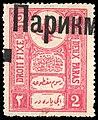 Turkey 1915-1916 Sul642.jpg