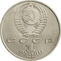 USSR-1991-comm-1ruble-CuNi-a.jpg