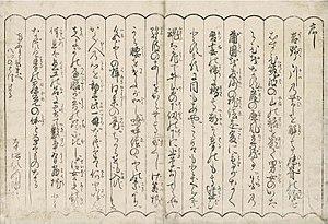 Utamakura (Utamaro) - Image: Utamaro (1788) Utamakura preface
