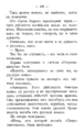 V.M. Doroshevich-East and War-108.png