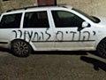 Vandalized car in Yassuf 17Dec 2018 יהודים להתעורר.jpg