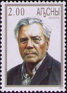 Viktor Astafyev on a stamp of Abkhazia