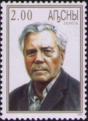 Viktor Astafyev - Viktor Astafyev on a stamp of Abkhazia