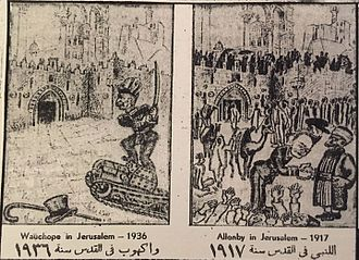 1936–1939 Arab revolt in Palestine - June 1936 cartoon in the Arabic-language Falastin newspaper contrasting the actions of Wauchope in 1936 against those of  Allenby in 1917
