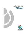 Wikimedia Bangladesh activity report (2016) in Bengali.pdf
