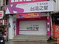 Xizhi Datong Store, Taiwan Star Telecom 20181209.jpg