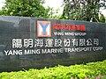 Yang Ming Marine Transport headquarters title 20100923.jpg