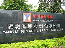Yang Ming Marine Transport headquarters title 20100923.jpg