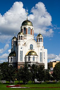 "Yekaterinburg's ""Church on the Blood,"" built on the spot where the Ipatiev House once stood."