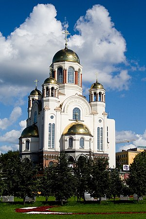 Canonization of the Romanovs - Image: Yekaterinburg cathedral on the blood 2007