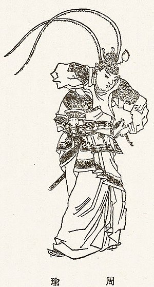 Zhou Yu - A Qing dynasty illustration of Zhou Yu