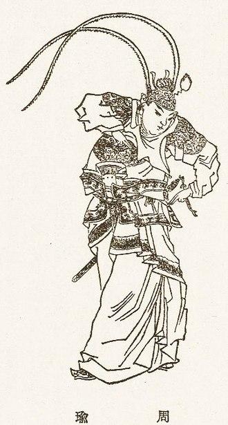 Zhou Yu - A Qing dynasty illustration of Zhou Yu